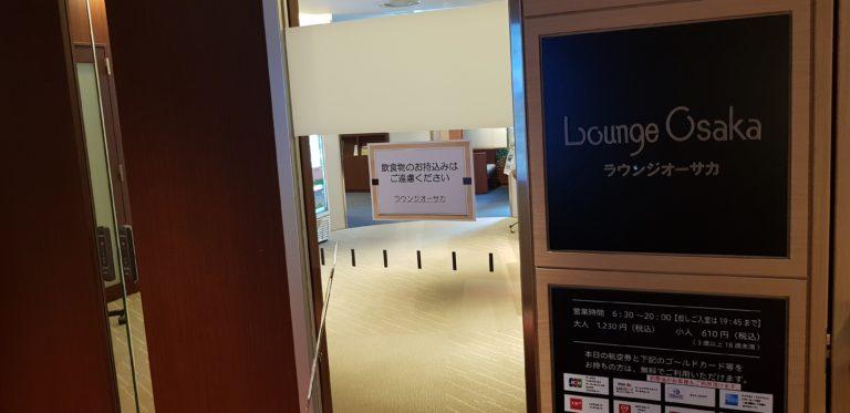 【大阪伊丹空港・ラウンジ】ラウンジオーサカ