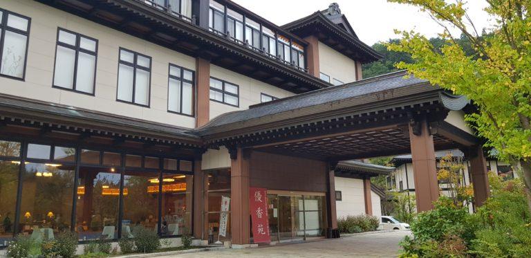 【花巻・旅館】山の神温泉 優香苑