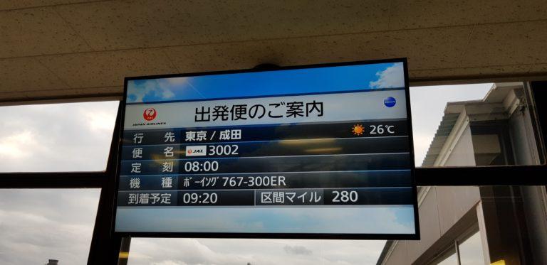 【JAL・クラスJ】JL3002 大阪(伊丹) - 東京(成田)