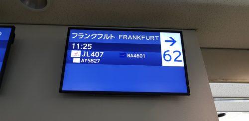 【JAL・エコノミークラス】JL407/408 フランクフルト - 東京(成田)