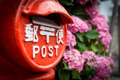 一時帰国に便利な局留め郵便