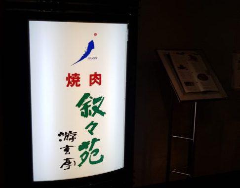 【大阪・ホテル】ホテルニューオータニ大阪(レストラン編)