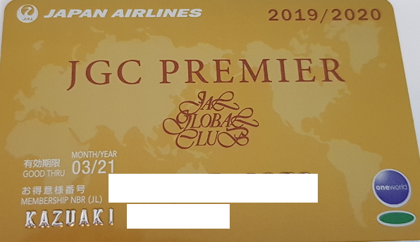【海外居住者のJGC修行】JGCプレミア会員になりました