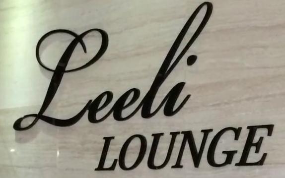 【モルディブ・マレ空港ラウンジ】Leeli Lounge