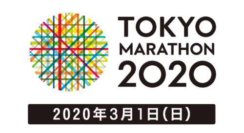 まさかの2次抽選当選!東京マラソン2020に出場します。